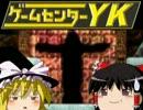 【ゲームセンターYKゆっくり課長の挑戦】LA-MULANAに挑戦 Part50 thumbnail