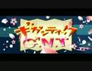 【ニコニコ動画】【手書き金魂】ギガンティックG.N.T【替え歌】【銀魂】を解析してみた