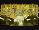 『妄想税』を歌ってみた【ヲタみんver.】 thumbnail