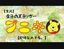 【実況】金色のスラッガー プニキ【前編】