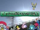 【ポケモンBW2】 イッシュポケモンの下克上! Part 終 【ゆっくり実況】
