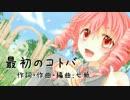 【重音テト】最初のコトバ【カバー】
