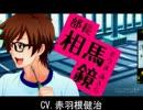 メガネブ! アニメ・CD 声比較