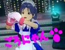 アイドルマスター 「ちぃちゃんと、恋しようよっ!」
