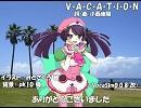 【りおん】V・A・C・A・T・I・O・N【カバー】