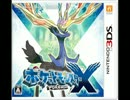 【3DS】ポケットモンスターX・Y - 戦闘!チャンピオン【BGM】 thumbnail