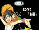 【人力Vocaloid】アイドルマスター 真ロイドで「鳥の詩」