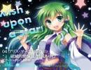 【東方紅楼夢】wish upon a star!【M3】