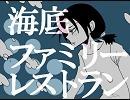 【進撃手描き】ユミクリで海/底/ファ/ミ/リ/ー/レ/ス/ト/ラ/ン