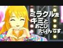 "Sambomaster ""Miracle wo Kimi to Okoshitaindesu"""