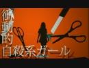 【重音テト】衝動的自殺系ガール【オリジナルMV】