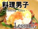 【料理男子Lesson7 】 エッグベネディクト Egg Benedict ~ハワイアンフード~