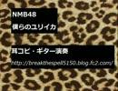 【コード譜&TAB譜】NMB48 - 僕らのユリイカ【ギター演奏してみた】