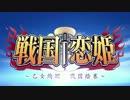 戦国†恋姫 ~乙女絢爛☆戦国絵巻~フルアニメーション・ロングサイズ・オープニング...