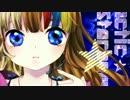 【ボーパラ8】 ギャラ子コンピ(Galactic☆starbow)【クロスフェード】