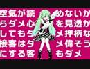 【初音ミク】胸いっぱいのダメを【オリジナル××】