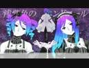 【波音リツ・重音テト】浅紫色のエンドロ