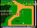 【ニコニコ動画】暗黒放送Q 横山名人が選ぶ歴代シューティングゲームベスト10放送を解析してみた