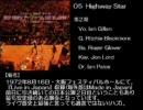ひたすらHighway Star(前編)