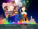 【艦これ】 「恋の2-4-11」高速編隊版 【リミックス曲】 thumbnail