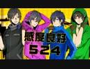 【石敢當×S!N×かんせる×調味料】マトリョシカを歌ってみた(腐向け注意) thumbnail