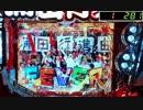 パチンコ CRフィーバー蒲田行進曲S 上映1回目