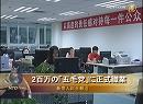 【新唐人】2百万の「五毛党」に正式職業 当局の「ネット番犬」に