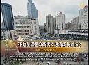 【新唐人】不動産価格の高騰で経済成長維持?