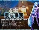初音ミクのちょっとアレな曲8 続・既成事実 -Full ver.- (修正版) thumbnail