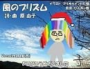 【ギャラ子】 風のプリズム 【カバー】