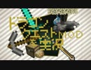 【ニコニコ動画】【MineCraft】勇者ヨシヒコと悪霊の鍵OPパロ【ドラクエMOD実況】を解析してみた