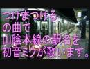 初音ミクがつけまつけるの曲で山陰本線の駅名を歌います。