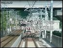 「成田空港」と鉄道 その3 「成田新幹線」の再利用