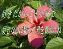 【ニコカラ】FOREVER LOVE-清水翔太×加藤ミリヤ【OFFVOCAL】