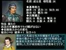 【三国志11PK】緊縛暴君プレイPart25.5【英雄集結】