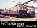 【ニコニコ動画】迷列車で行こう【乗車券】第9回 蒲原鉄道を解析してみた