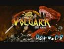 【実況:ゆっくり】 Volgarr the Viking