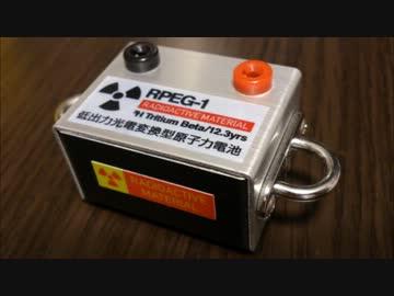 原子力電池