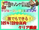 ドンキーコング3実況プレイ part9【誰でもできる!105%120分以内クリア講座】 thumbnail