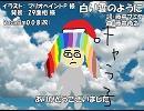 【ギャラ子】白い雲のように【カバー】