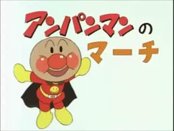 マーチ アンパンマン
