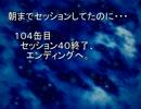 【ニコニコ動画】【SW2.0】朝までセッションしてたのに…104缶目 セッション40-7【im@s】を解析してみた