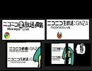 【ニコニコ動画】nm22048604 を ニコ生で流した結果を解析してみた