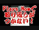 【初音ミク】Plays Nowで取り返しがつかない!【ほぼ日P】