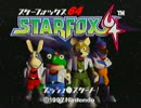 【実況】昔懐かしいスターフォックス64をプレイ【コーネリア】