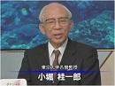 【小堀桂一郎】安倍政権を考える[桜H25/10/17]