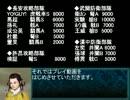 【三国志11PK】緊縛暴君プレイPart27【英雄集結】