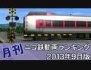 【A列車で行こう】月刊ニコ鉄動画ランキング2013年9月版