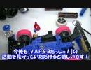 【ミニ四駆】~JCファイナル前の新人紹介の巻~【 V.A.P.S_Bだっしゅ】