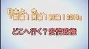 1/3【討論!】どこへ行く?安倍政権[桜H25/10/19]